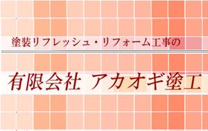 有限会社 アカオギ塗工(茨城県水戸市)の店舗イメージ