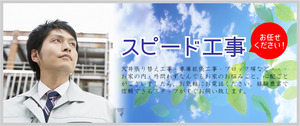 株式会社 匠ホームサービス(福岡県福岡市)の店舗イメージ