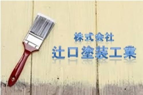 (株)辻口塗装工業(福岡県北九州市)の店舗イメージ