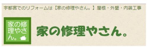 株式会社イープラス 家の修理やさん(栃木県宇都宮市)の店舗イメージ