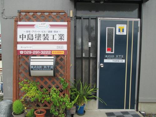 中島塗装工業(茨城県水戸市)の店舗イメージ