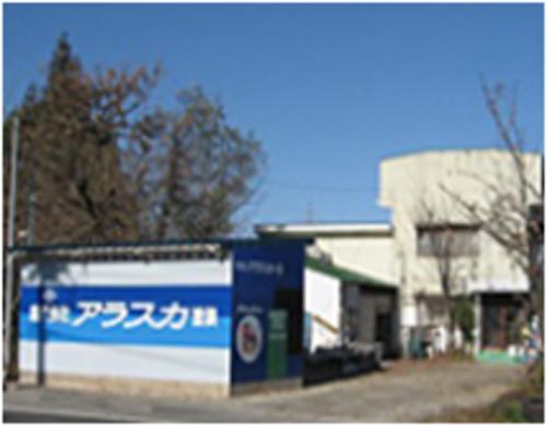 株式会社アラスカ(福島県)の店舗イメージ