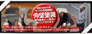 有限会社かさい塗装店(兵庫県たつの市)の店舗イメージ