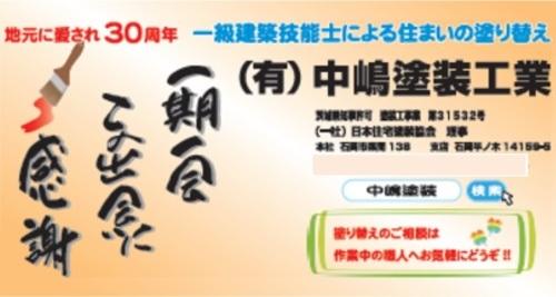 有限会社中嶋塗装工業(茨城県石岡市)の店舗イメージ