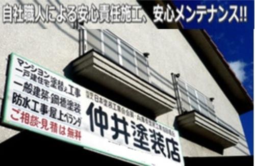 仲井塗装店(兵庫県神戸市)の店舗イメージ