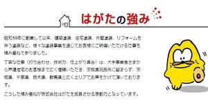 株式会社 はがた(茨城県筑西市)の店舗イメージ