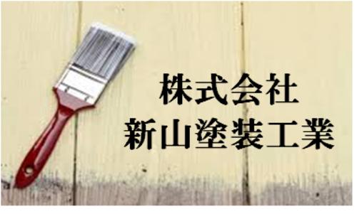 株式会社新山塗装工業(茨城県筑西市)の店舗イメージ