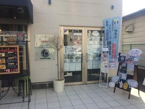 株式会社奥広(茨城県土浦市)の店舗イメージ