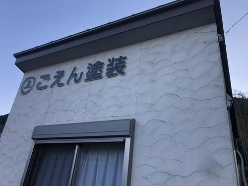 ごえん塗装(兵庫県)の店舗イメージ