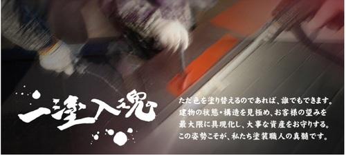株式会社上原塗装(兵庫県)の店舗イメージ