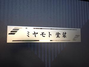 ミヤモト塗装(北海道旭川市)の店舗イメージ