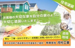 有限会社河村工業 上藤城営業所(北海道亀田郡)の店舗イメージ