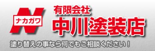 有限会社中川塗装店(北海道釧路市)の店舗イメージ
