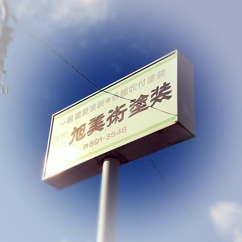 (有)旭美術塗装(北海道札幌市)の店舗イメージ