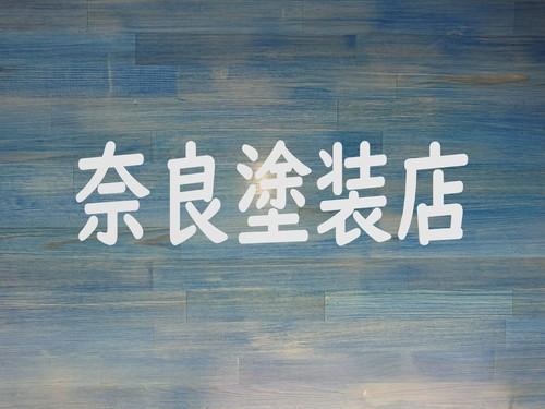 奈良塗装店(北海道帯広市)の店舗イメージ