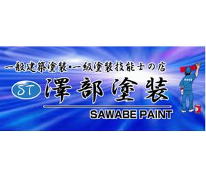 澤部塗装(北海道函館市)の店舗イメージ