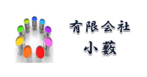 有限会社小薮(和歌山県田辺市)の店舗イメージ