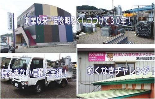 株式会社長岡塗装店(和歌山県日高郡)の店舗イメージ