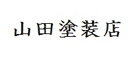 山田塗装店(和歌山県和歌山市)の店舗イメージ