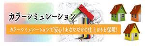 岡本建装(和歌山県和歌山市)の店舗イメージ