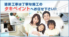タキペイント(大阪府)の店舗イメージ