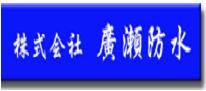 株式会社廣瀬防水(東京都あきる野市)の店舗イメージ