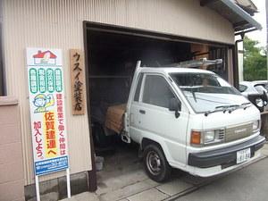 ウスイ塗装店(佐賀県佐賀市)の店舗イメージ