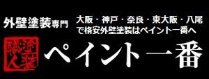株式会社ペイント一番(大阪府東大阪市)の店舗イメージ
