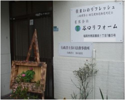 (有)谷口リフォーム(福岡県福岡市)の店舗イメージ