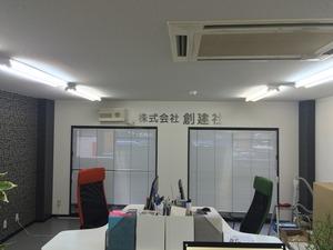 株式会社 創建社(東京都青梅市)の店舗イメージ