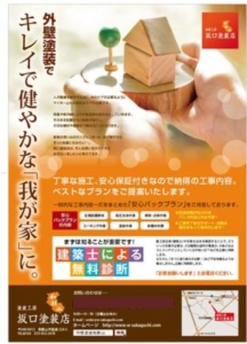 塗装工房 坂口塗装店(和歌山県和歌山市)の店舗イメージ