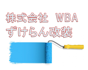 株式会社 WBA ずけらん改装(沖縄県宜野湾市)の店舗イメージ