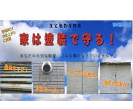 絆塗建(北海道室蘭市)の店舗イメージ
