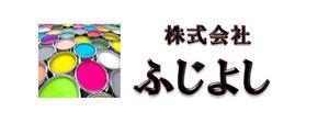 株式会社ふじよし(茨城県土浦市)の店舗イメージ