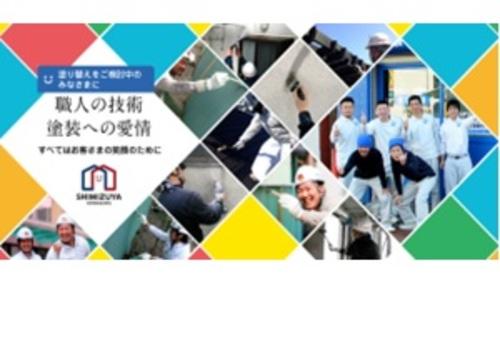 外壁塗装の清水屋(東京都品川区)の店舗イメージ