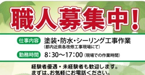 有限会社ケイズクラフト(東京都武蔵村山市)の店舗イメージ