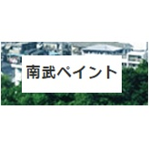 南武ペイント(神奈川県)の店舗イメージ
