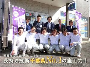 有限会社シャイン(千葉県柏市)の店舗イメージ