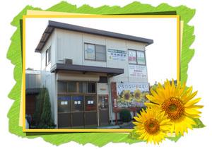 有限会社 本間塗装(埼玉県鶴ヶ島市)の店舗イメージ