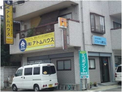 有限会社 アトムハウス(大阪府枚方市)の店舗イメージ