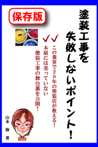 山本商店株式会社(大阪府)の店舗イメージ