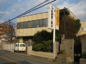 株式会社藤原工務店塗装事業部(大阪府羽曳野市)の店舗イメージ