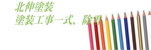北伸塗装(北海道札幌市)の店舗イメージ