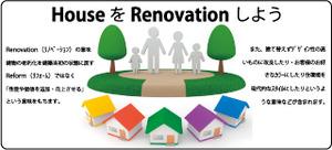 Renovation-House(新潟県新潟市)の店舗イメージ