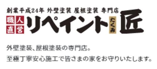 株式会社リペイント匠(三重県津市)の店舗イメージ