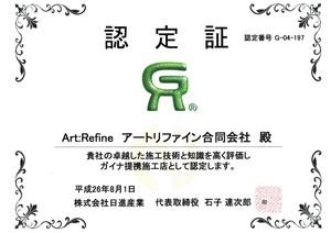 アートリファイン (合同会社)(宮城県仙台市)の店舗イメージ