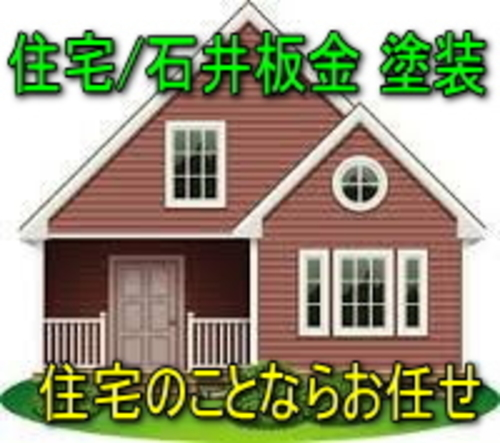石井板金/塗装(長野県安曇野市)の店舗イメージ