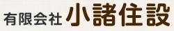 有限会社 小諸住設(長野県小諸市)の店舗イメージ