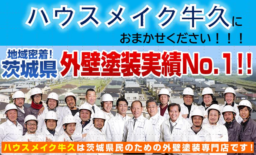 株式会社ハウスメイク牛久(茨城県牛久市)の店舗イメージ