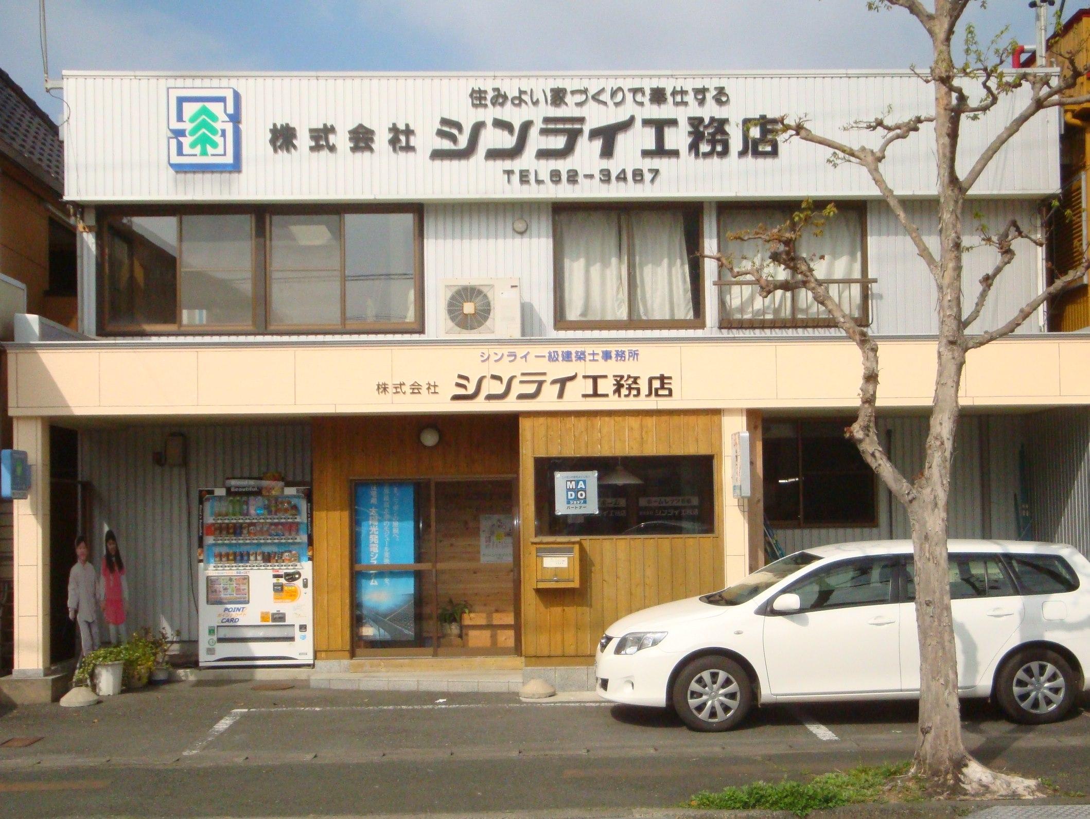 株式会社シンライ工務店(愛知県豊橋市)の店舗イメージ
